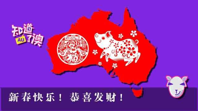 除夕夜,看看澳洲华人怎么过春节