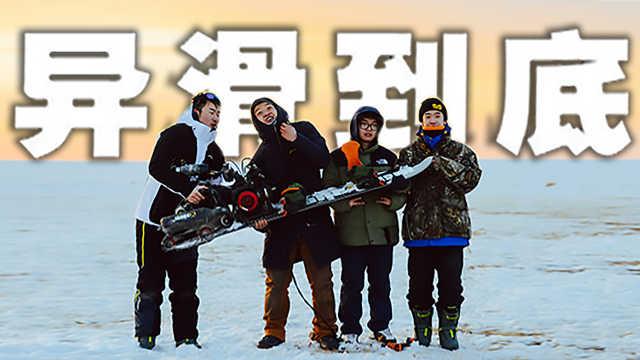 一种全新的滑雪方式,动力滑雪板