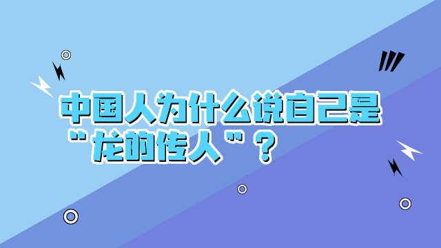 """中国人为什么说自己是""""龙的传人"""""""