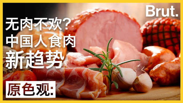 无肉不欢?中国人食肉新趋势