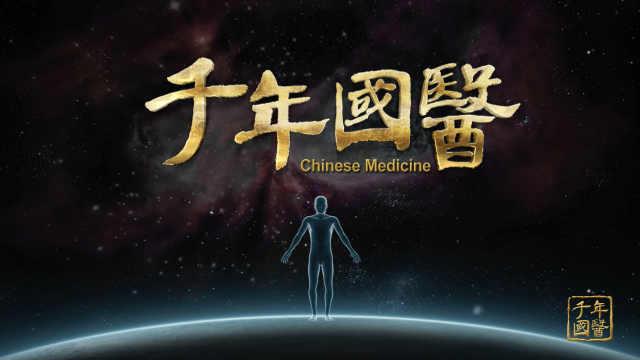《千年国医》第一季第一集预告