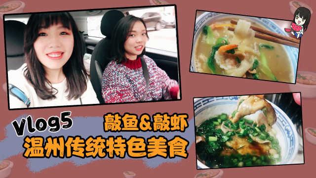 很多温州人都不知道的传统美食