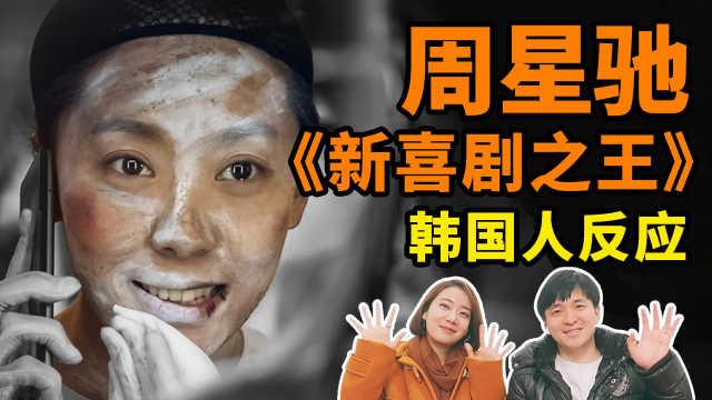 韩国人看《新喜剧之王》搞笑又心酸