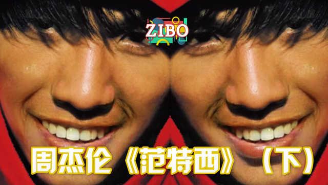 周杰伦《范特西》(下)丨ZIBO