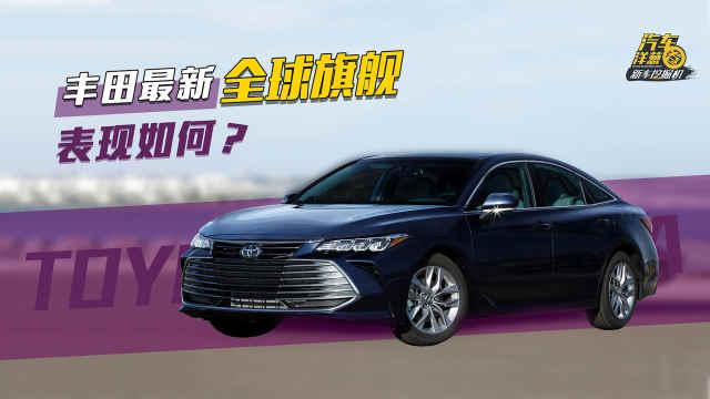 丰田最新全球旗舰表现如何?