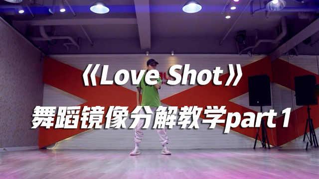 EXO《Love Shot》舞蹈分解教学p1