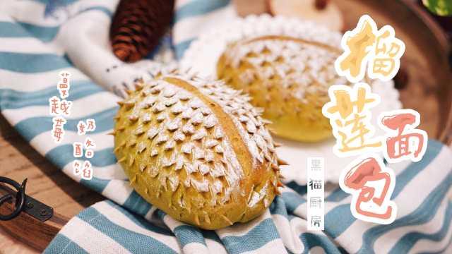 伪装榴莲的面包,蔓越莓奶酪馅