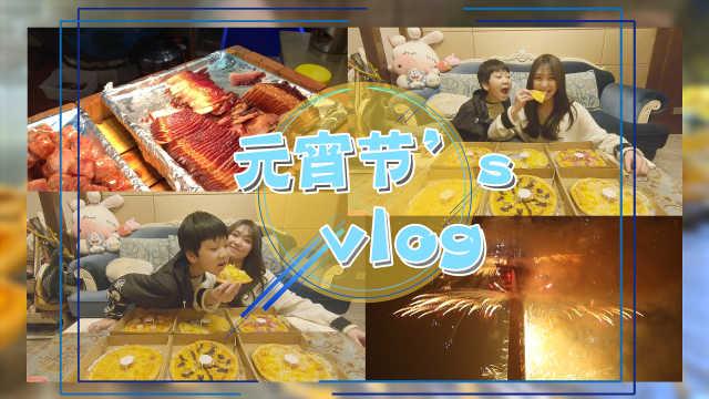 元宵节vlog:日常生活记录
