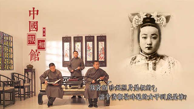 """故宫""""珍妃""""的照片是假的?"""