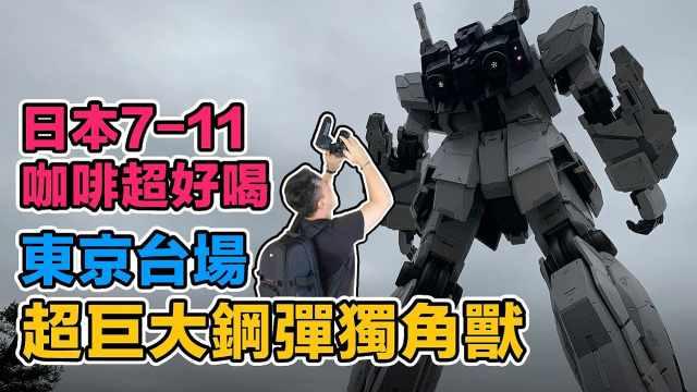 在日本台场参观巨大独角兽!
