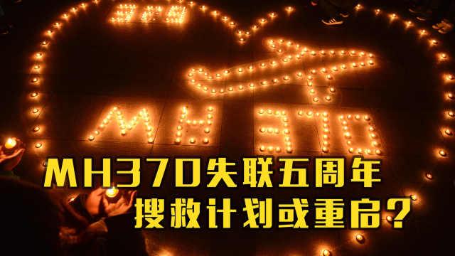 马来西亚:MH370搜救行动或将重启