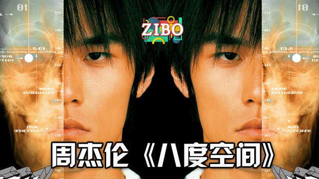 周杰伦《八度空间》(上) | ZIBO