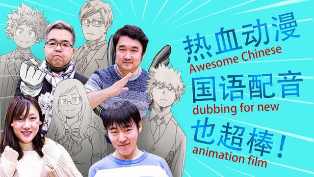 中文配音的剧场版动画片,约不约?