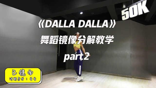 ITZY《DALLA DALLA》舞蹈教学p2