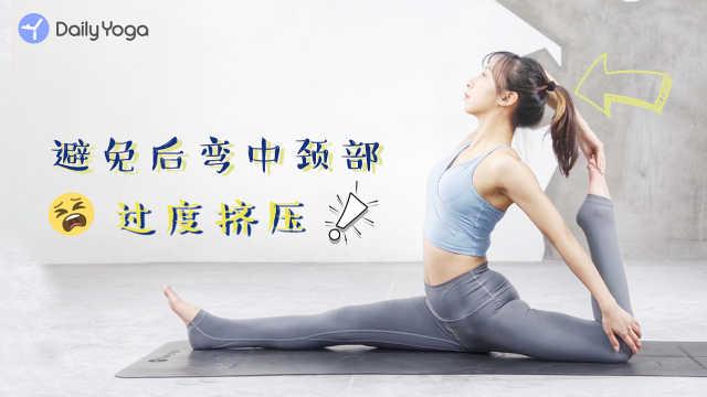 初学瑜伽避免后弯体式颈部过度挤压
