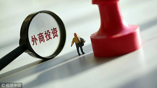 外商投资法保护合法权益