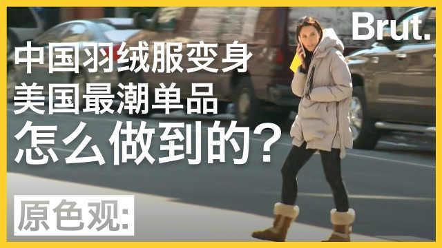 中国造羽绒服,成为美国最潮爆款?
