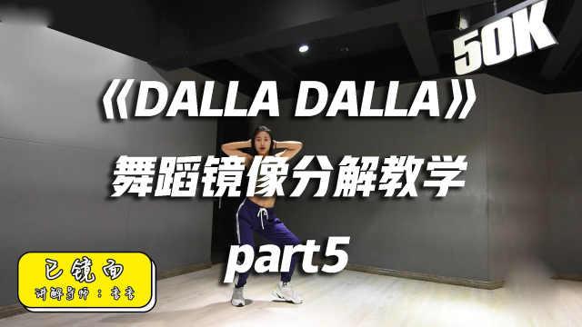 《DALLA DALLA》舞蹈分解教学p5