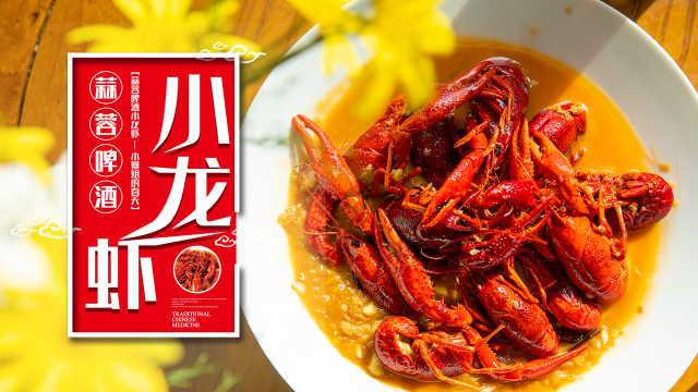 做小龙虾,不用水,照样好吃到哭!