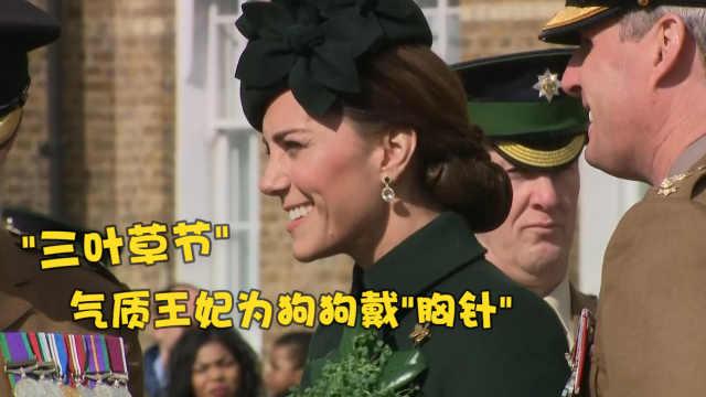 军装版威廉王子携凯特王妃出席慰问