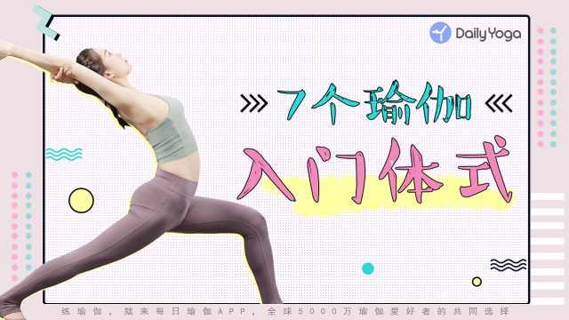 7个最适合初学者练习的瑜伽体式