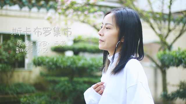 重庆小姐姐翻唱外国空灵民歌