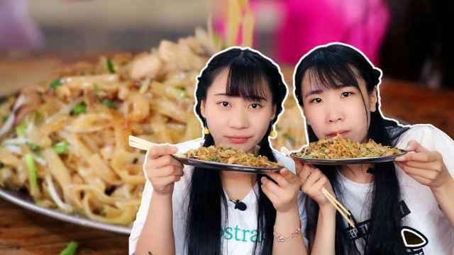 这大概是中国最好吃的炒粉了