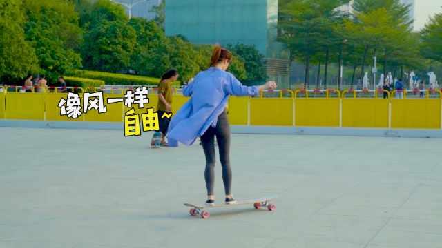 宅女爱上玩滑板,就像拥有了全世界