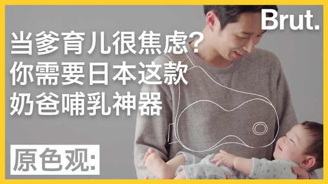 当爹育儿焦虑?奶爸哺乳神器解救你