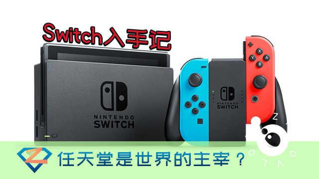 游戏小白入手Switch