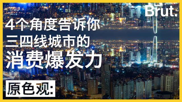 中国三四线城市的消费爆发力在哪?