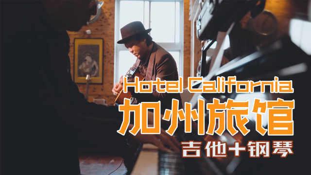 《加州旅馆》吉他钢琴合奏(即兴)