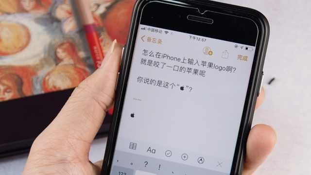 如何在iPhone上输入苹果Logo?