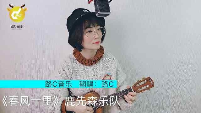鹿先森乐队尤克里里弹唱:春风十里