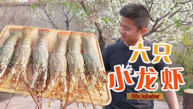 炭烤小龙虾,一口气吃掉六只!