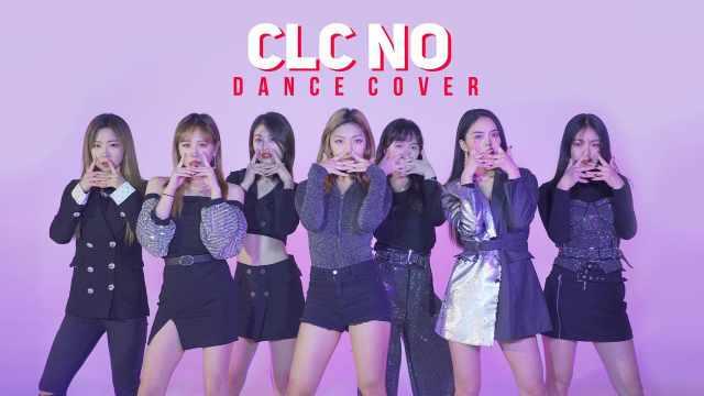 CLC新曲《No》翻跳