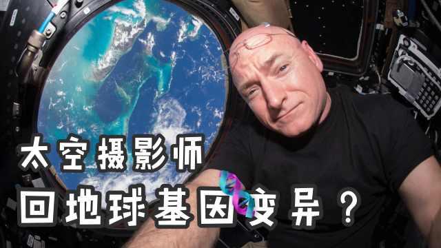 宇航员回地球竟发现基因变异?