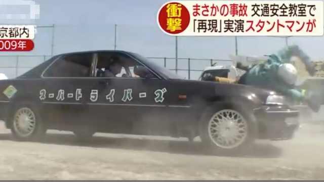 日本交通安全演示特技人员意外死亡