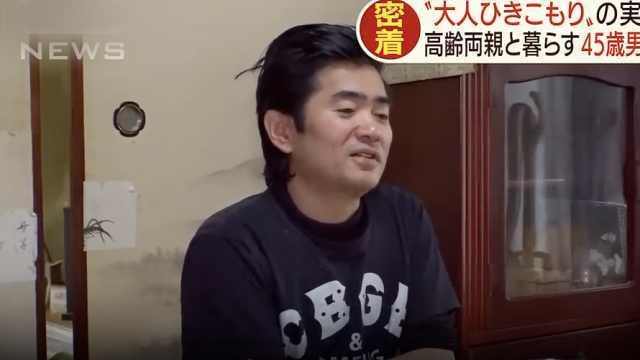 心酸!日本80岁父母养45岁宅居儿子