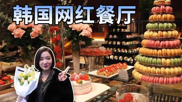打卡韩国网红餐厅,真的好吃吗?