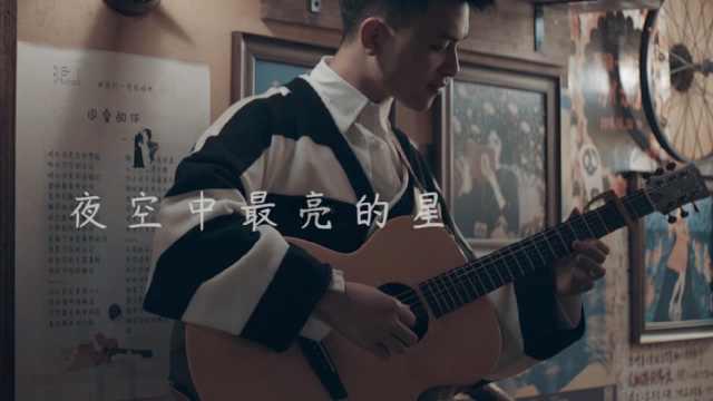 「夜空中最亮的星」吉他弹唱