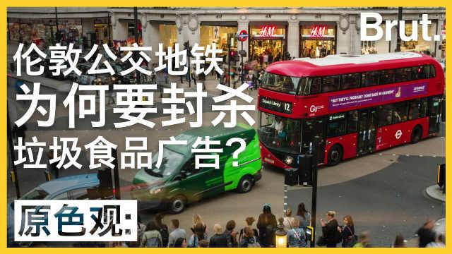 伦敦公交地铁封杀垃圾食品广告