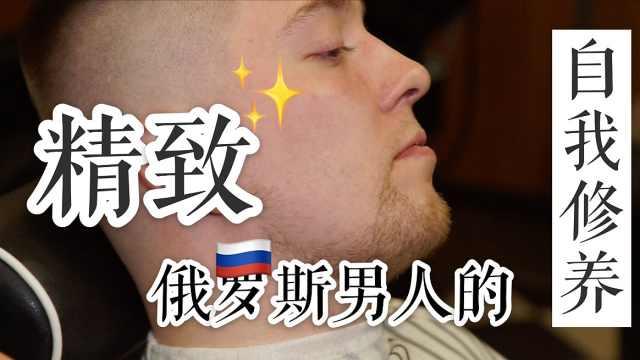 精致俄罗斯男人最新流行秀胡子