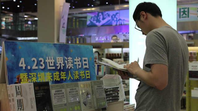 深圳人为什么爱读书?