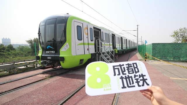 成都地铁8号线列车首亮相