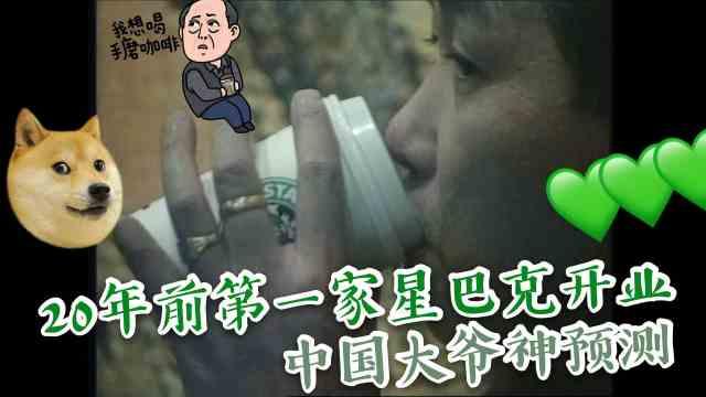1999年中国大叔神预测星巴克前景