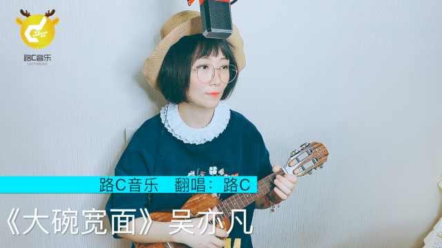 大碗宽面吴亦凡,尤克里里弹唱
