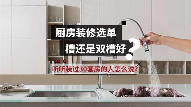 厨房水槽怎么选?