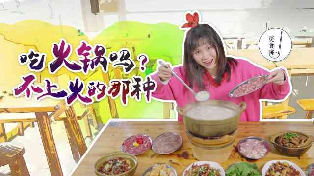 涮完的锅底还能喝,火锅界的小鲜肉