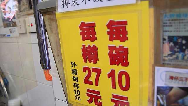 探访1948年开业至今香港网红凉茶店